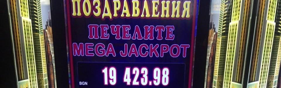 sezam_lomsko_shose_jackpot