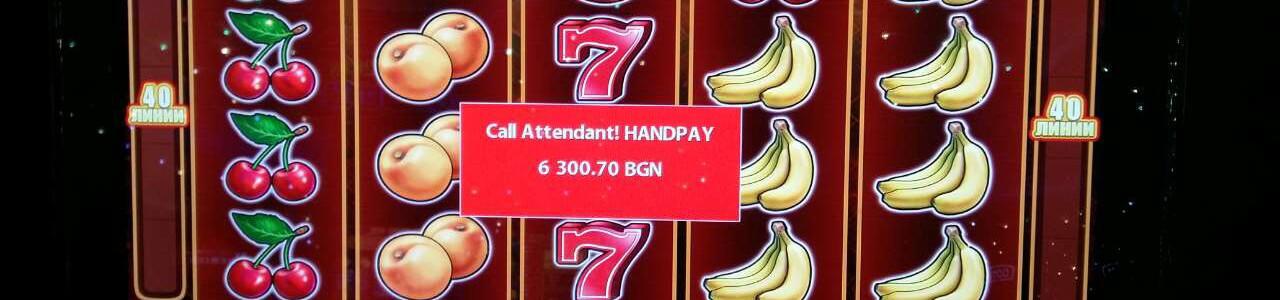 слот игри, игрални зали сезам, игрални автомати, сезам, казино, игри, пари, софия, перник, игрална зала, казино, сезам